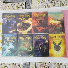 哈利波特全套八册