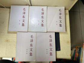 毛泽东文集(第一卷,第二卷,第三卷,第四卷,第五卷)全八卷 缺三本、5本合售 均为一版一印