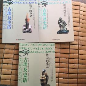 古埃及史话:埃及的历史、埃及的生活、埃及的发明3册合售彩印