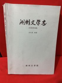 湖州文学志(征求意见稿)