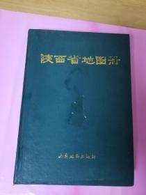 陕西省地图集(精装)印量500册