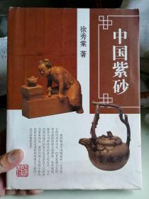 中国紫砂(徐秀棠著 16开精装 全一册)徐汉棠亲笔签名