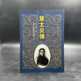 台湾商务版 汤志钧《章太炎傳》(锁线胶订)