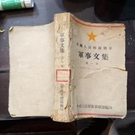 国人民解放军战争军事文集(第一集 1945.8--1946.6)