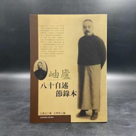 台湾商务版  王云五《岫庐八十自述节录本》