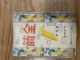 金箭 第一卷第一期 (民国二十六年 创刊号,毛边本)