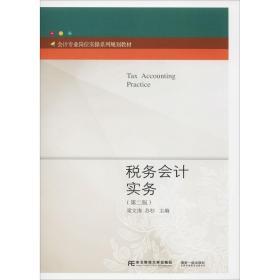 税务会计实务 梁文涛,苏杉主编 9787565431814