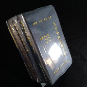 临床用药速查手册 协和内科住院医师手册第二版 协和外壳住院医师手册  实用外科医属手册 第二版 4册合售