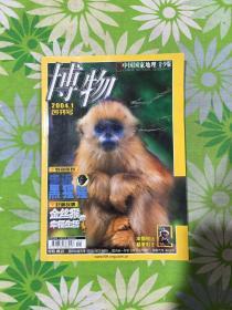博物2004.1 创刊号