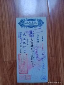 上海先施公司---东亚银行支票