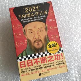 2021王阳明心学日历