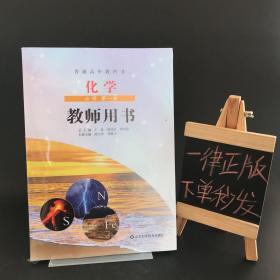 2020 普通高中教科书 教师教学用书:化学 必修 第一册(全新附U盘)