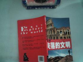 探索失落的文明