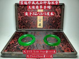 宫廷珍藏龙石种高冰帝王绿翡翠手镯,工艺精美,料子冰透,种水十足,成色如图