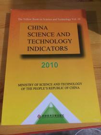 中国科学技术指标. 2010 : 英文