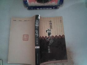 中国近代官场小说选 卷三 书脊有破埙