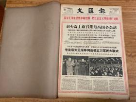 文汇报1965年1月合订本(详情请资询详见书影图片)