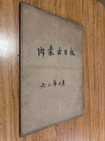 内蒙古日报1962年3月合订本(不全详情请资询详见书影图片)