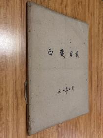 西藏日报1961年7月合订(汉文)附有6月中的 (不全详情请资询详见书影图片)