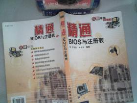 精通BIOS与注册表
