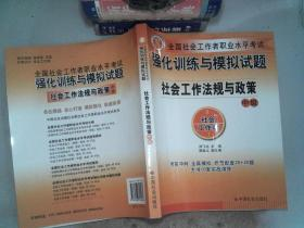 强化训练与模拟试题 社会工作法规与政策(中级试题)社会工作师