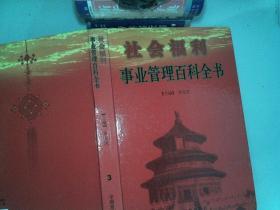社会福利事业管理百科全书 3