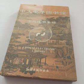 家庭藏书集锦:10碟装未拆封