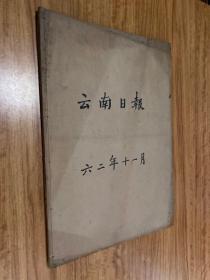 云南日报合订本1962年11月 后另附1962年10月31日
