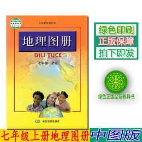 正版2020第一学期七年级上册地理图册 中图版人教版地理图册 七年级上册 中国地图出版社初一义务教育教科书地理图册七年级上册