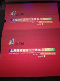 上海建科监理二十周年庆典纪念 个性化邮票版张+纪念张、封 带册