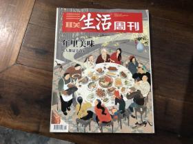 三联生活周刊 2020第2,3期合刊