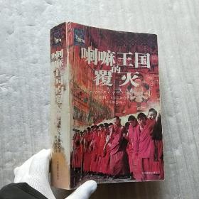 喇嘛王国的覆灭【书页泛黄了   看图】