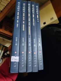 西方宪政史(全五卷)(RL)