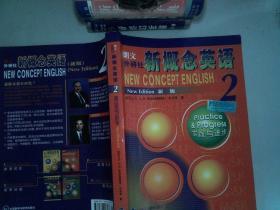 朗文外研社版新概念英語(2)實踐與進步
