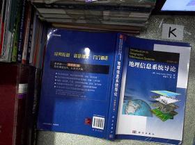 地理信息系统导论(原著第8版) ,。