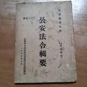 《公安法令辑要》武昌局翻印