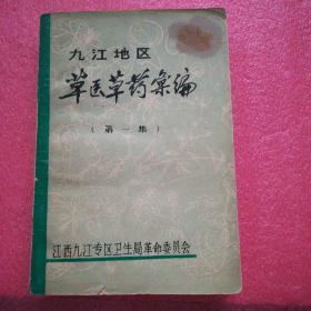九江地区草医草药汇编(第一集)