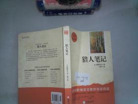 獵人筆記 (名家名譯本)-