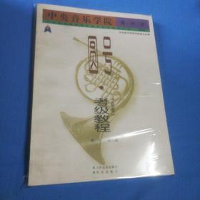 中央音乐学院海内外圆号考级教程:业余1~9级——中央音乐学院校外音乐水平考级丛书