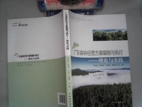 廣東森林經營方案編制與執行:理論與實踐