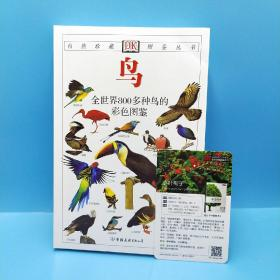 鸟:全世界800多种鸟的彩色图鉴(第二版)