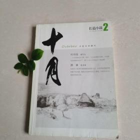 十月  长篇小说 2012