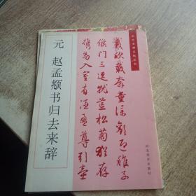 元 赵孟頫书归去来辞