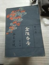 金陵春梦(8本合售)