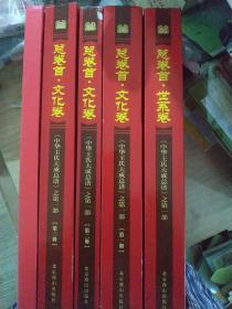 中华王氏大成总谱.总卷首  四册合售