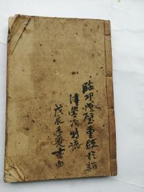 古文笔法百篇,二十卷完整一套全
