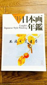 日本画年鉴/2014年/玛利亚书房 2公斤左右