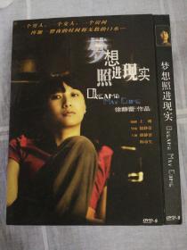 梦想照进现实   DVD9