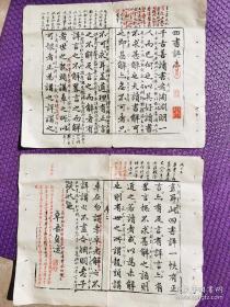 残页两张,朱墨双色,好像是四书评自序,两个筒子页,全的20 x 18 x 0.1 cm (长 x 宽 x 高)