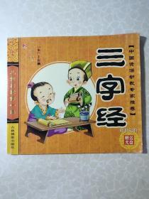 儿童启蒙第一课:三字经
